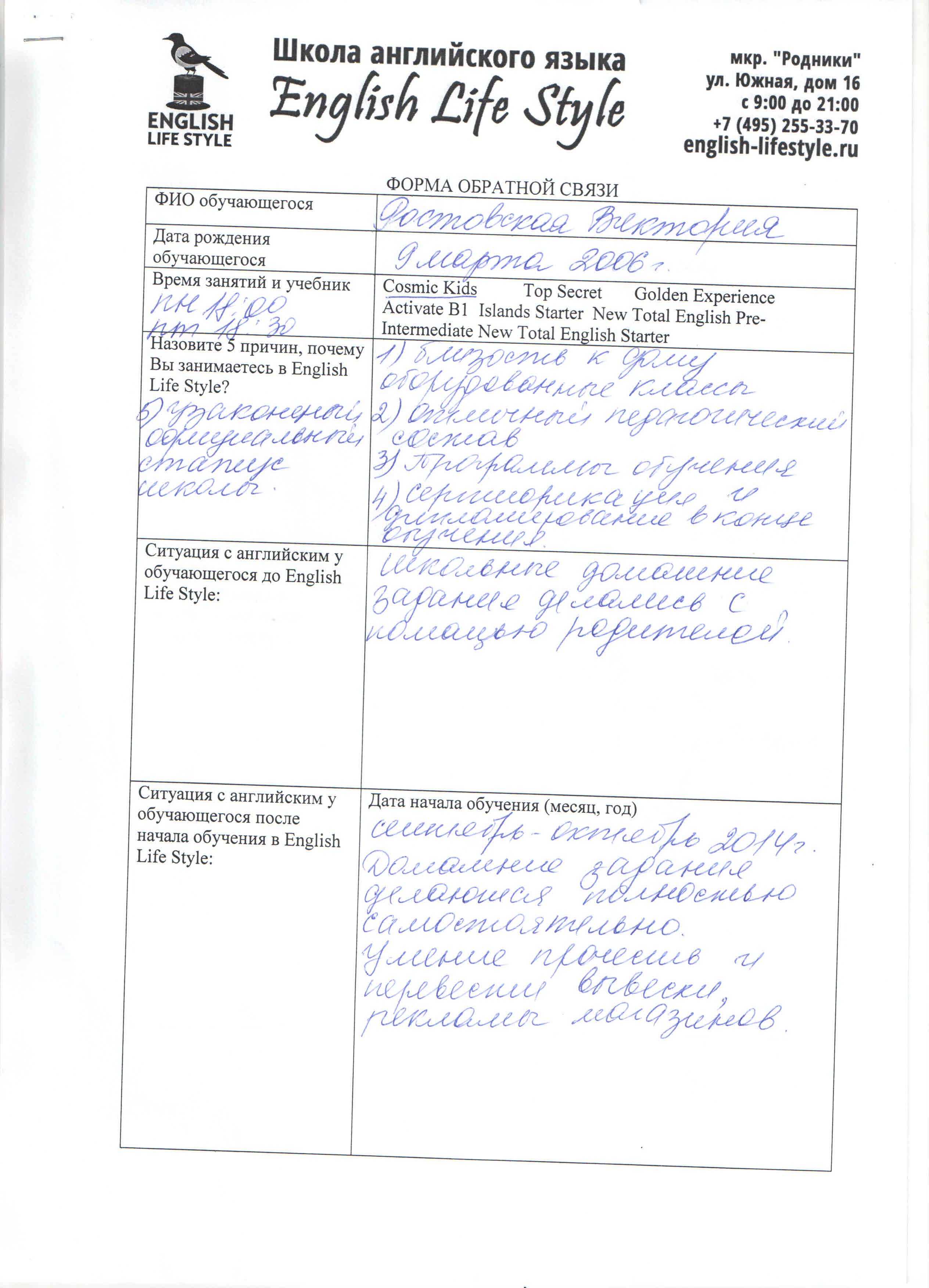 Ростовская Вика (2)